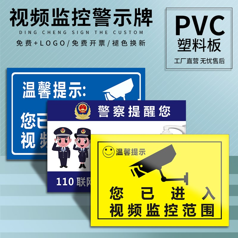 There are monitoring warning signs inside, and the police remind you that you have entered the monitoring area. The 110 network has 24-hour video fire safety