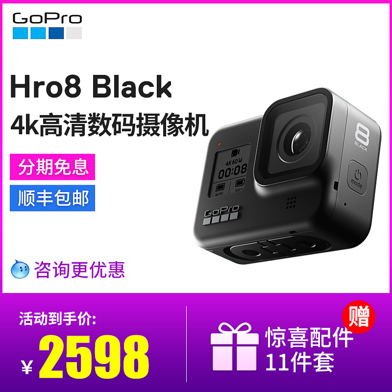 GoPro HERO8 BLACK digital camera motion camera vlog HD anti shake robust waterproof camera