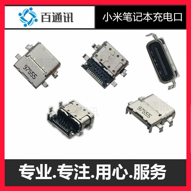 适用于小米电脑尾插 type-c 内置接口161301-CN 笔记本电脑充电口
