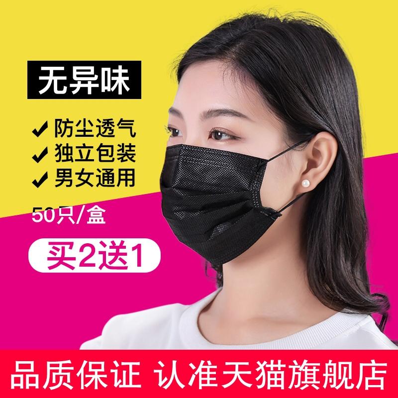 一次性口罩男潮款个性韩版女神黑色口罩防尘透气不可清洗易呼吸19.80元包邮