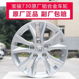 宝骏730轮毂 原装铝合金车轮/钢圈铝圈16寸轮胎铃改装原厂正品