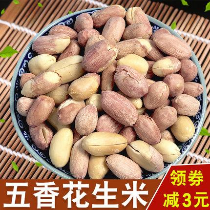 花生米熟五香50斤装奶油花生奶油味散装10斤小包装香酥下酒菜山东