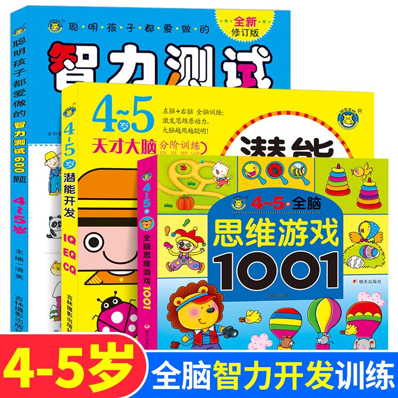 全3册 4-5岁聪明孩子智力测试600题全脑思维游戏1001题天才大脑潜能开发幼儿专注力训练书幼儿园中班宝宝用书儿童益智图书启蒙书籍图片