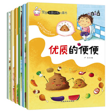 Baby toilet training big picture book full set of 6 volumes children toilet artifact boys girls picture book 0-3-5-6 years old teach baby toilet book early teach children picture book study urination defecation kindergarten bedtime story clever rabbit