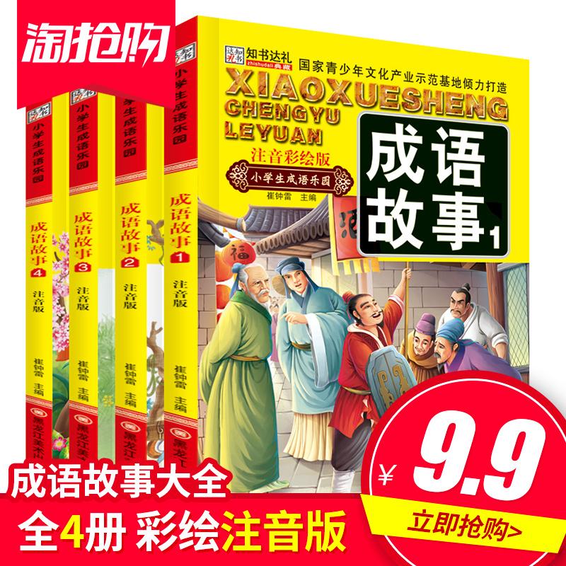 成语故事大全 注音版 全套4册 带拼音的小学生故事书6-12周岁一二三四年级课外书儿童读物7-8-9-10岁中华国学经典阅读书籍正版畅销