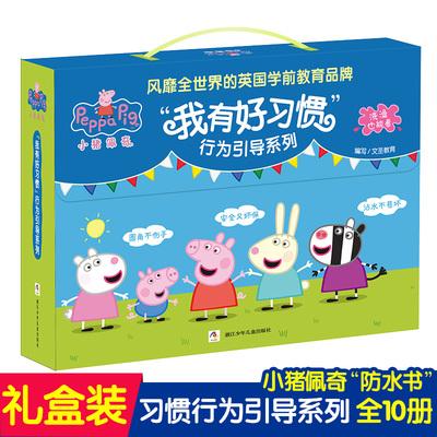 小猪佩奇书籍我有好习惯全套10册 粉红猪小妹peppa pig儿童美绘本0-1-2-3-6周岁宝宝睡前故事书亲子早教启蒙幼儿园图画本小猪佩琪