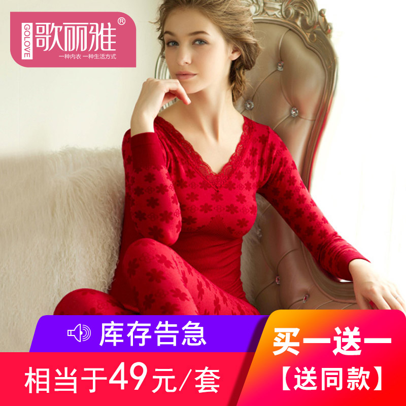 本命年大红色蕾丝棉毛衫塑身猪年男女士情侣秋衣秋裤保暖内衣套装