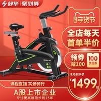舒华室内小型磁控运动健身车家用款静音脚踏车动感单车B3100S