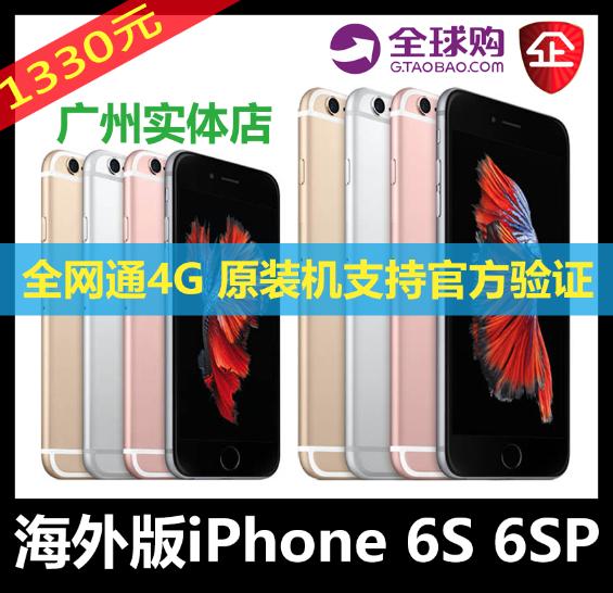 美版原装无锁4G移动联通电信三网Plus6S6siPhone苹果Apple