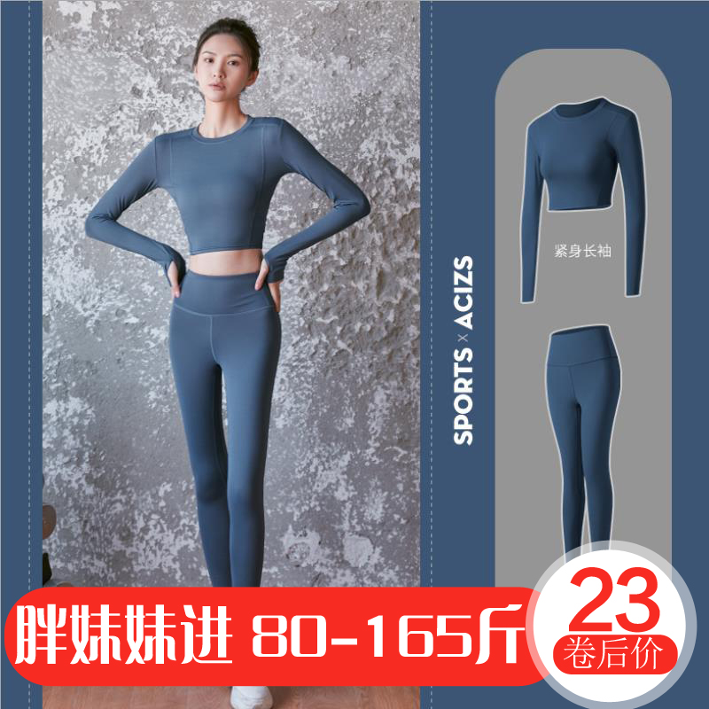 Outdoor sports suit womens high waist tight pants elastic autumn nude big fat mm running Yoga two piece set