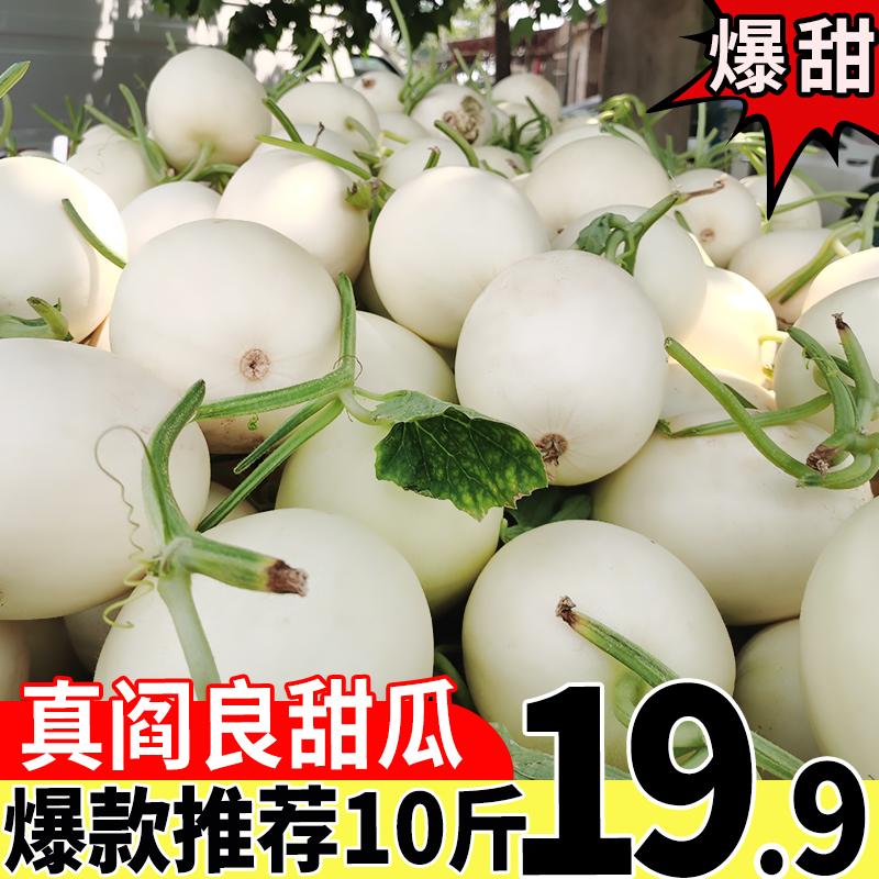 陕西阎良甜瓜10斤新鲜当季时令水果整箱应季白瓜绿宝石脆香瓜包邮