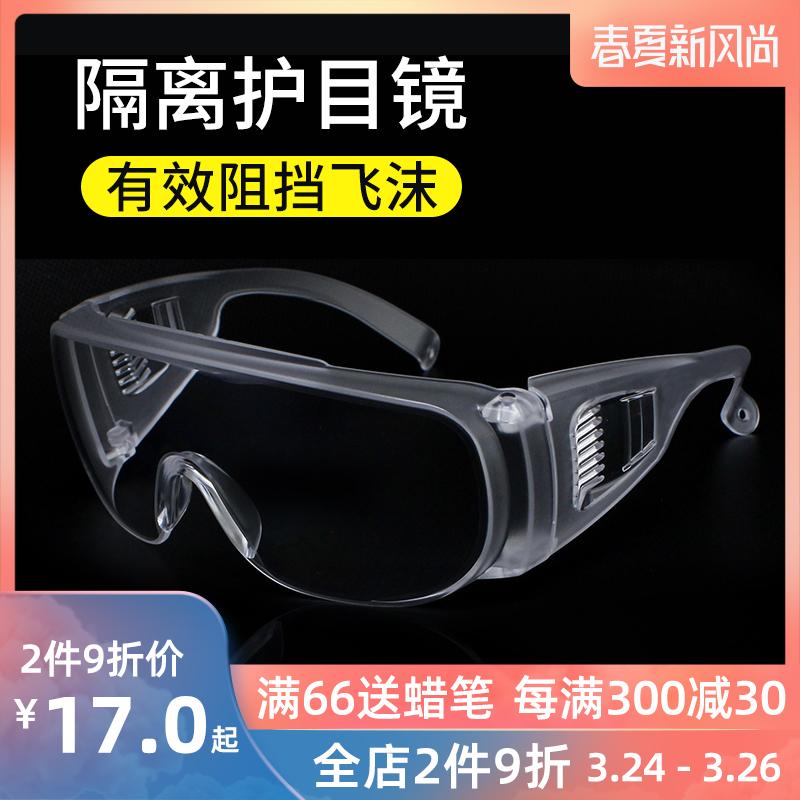 护目镜防护眼镜隔离男女防飞沫溅跑步防沙风防唾沫护目眼罩