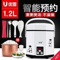 多功能智能预约迷你电饭煲1小型家电锅2-3-4人户外野优雪 YX-1220
