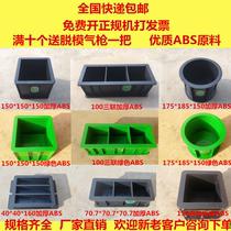 试模混凝土150方砂浆70.7抗渗抗压砼试块抗折抗冻塑料100三联模具