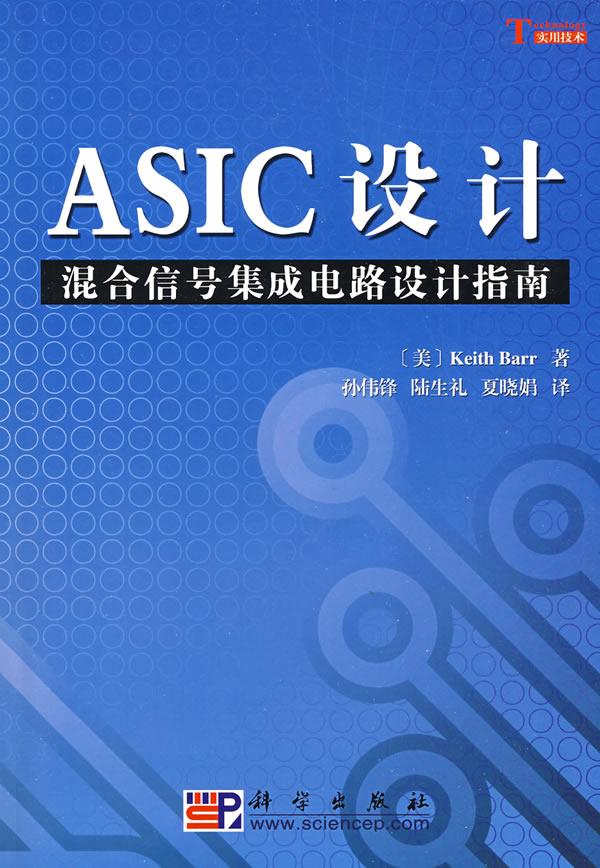 保证正版 ASIC设计混合信号集成电路设计指南 Keith Barr,孙伟锋 科学出版社,可领取10元天猫优惠券