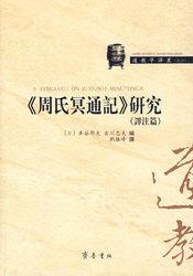 保證正版 《周氏冥通記》研究 (日本)麥谷邦夫,(日本)吉川忠夫 ,劉雄峰  齊魯書社