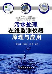 保证正版 污水处理在线监测仪器原理与应用 施汉昌,柯细勇,刘辉著 化学工业出版社