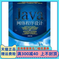 保证正版 Java网络程序设计 颜春煌 电脑报电子音像出版社