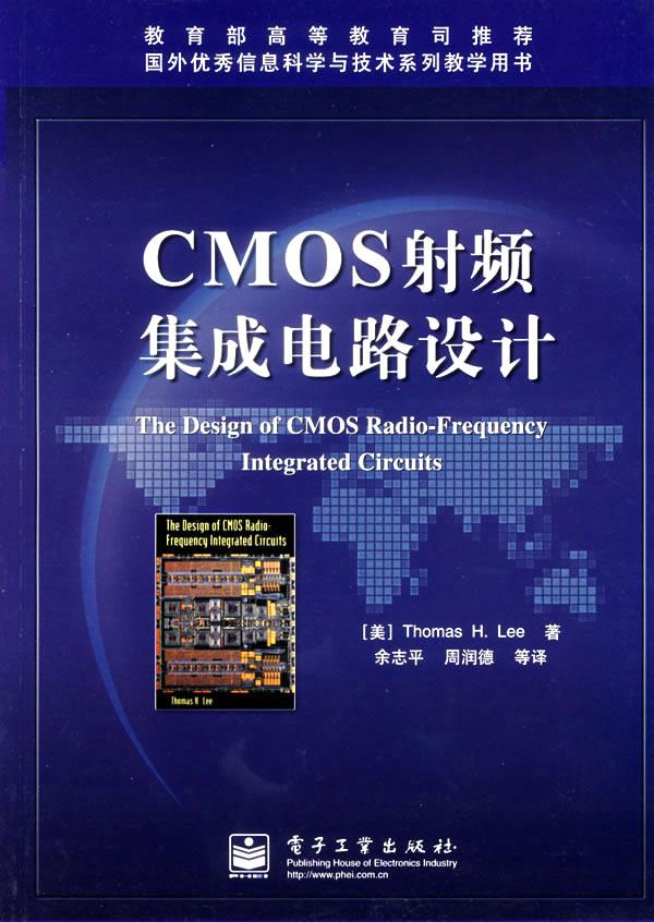 保证正版 CMOS射频集成电路设计 李(Lee,T.H),余志平 电子工业出版社,可领取5元天猫优惠券