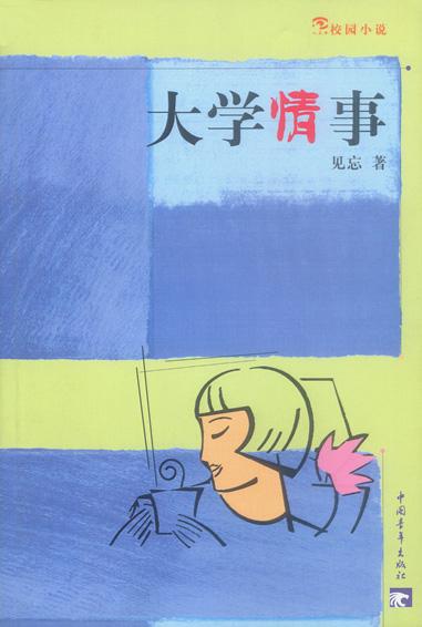 保证正版 大学情事 见忘 中国青年出版社,可领取元天猫优惠券