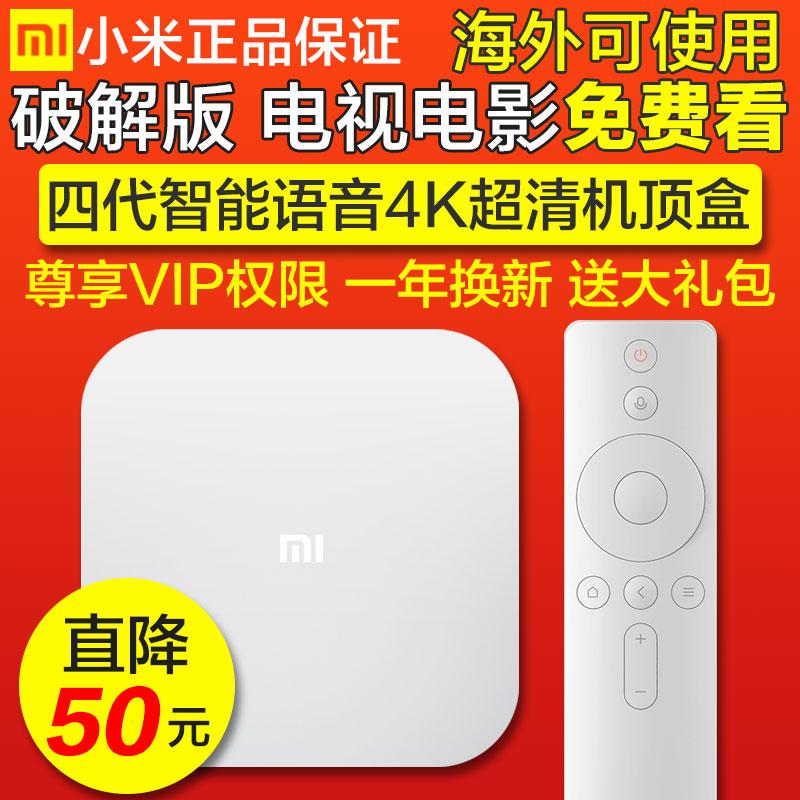 Xiaomi/小米 小米盒子4代4C越狱海外破解版高清电视网络机顶盒