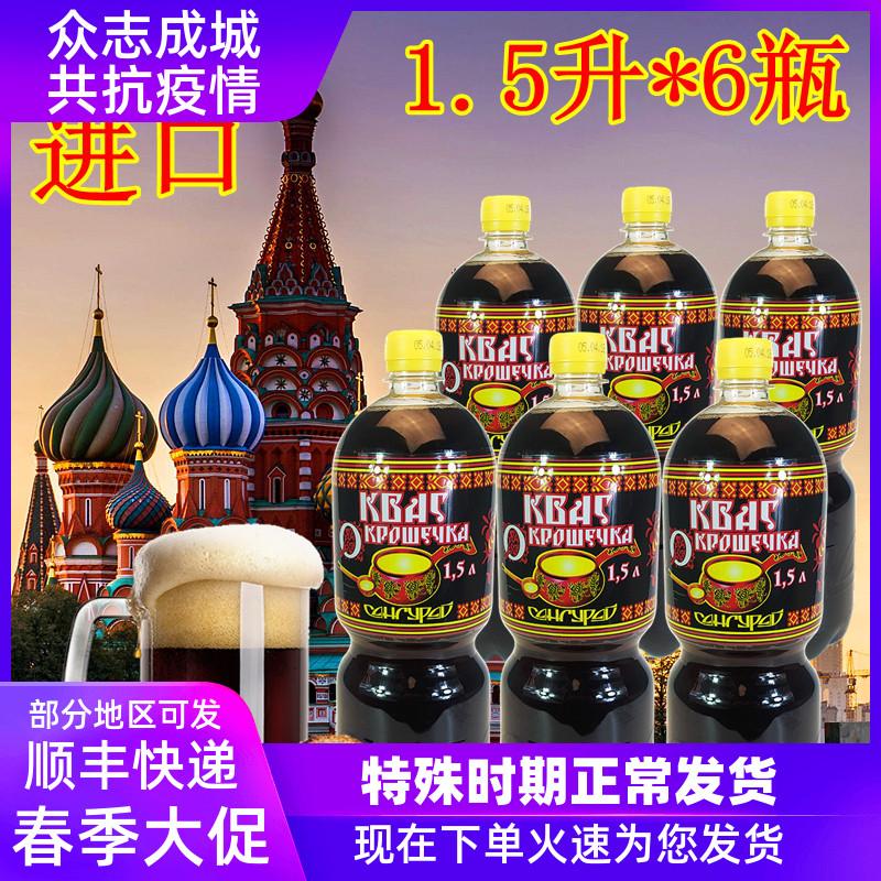 俄罗斯格瓦斯原装进口苏联特色面包发酵饮料1.5L*6瓶整箱特价包邮