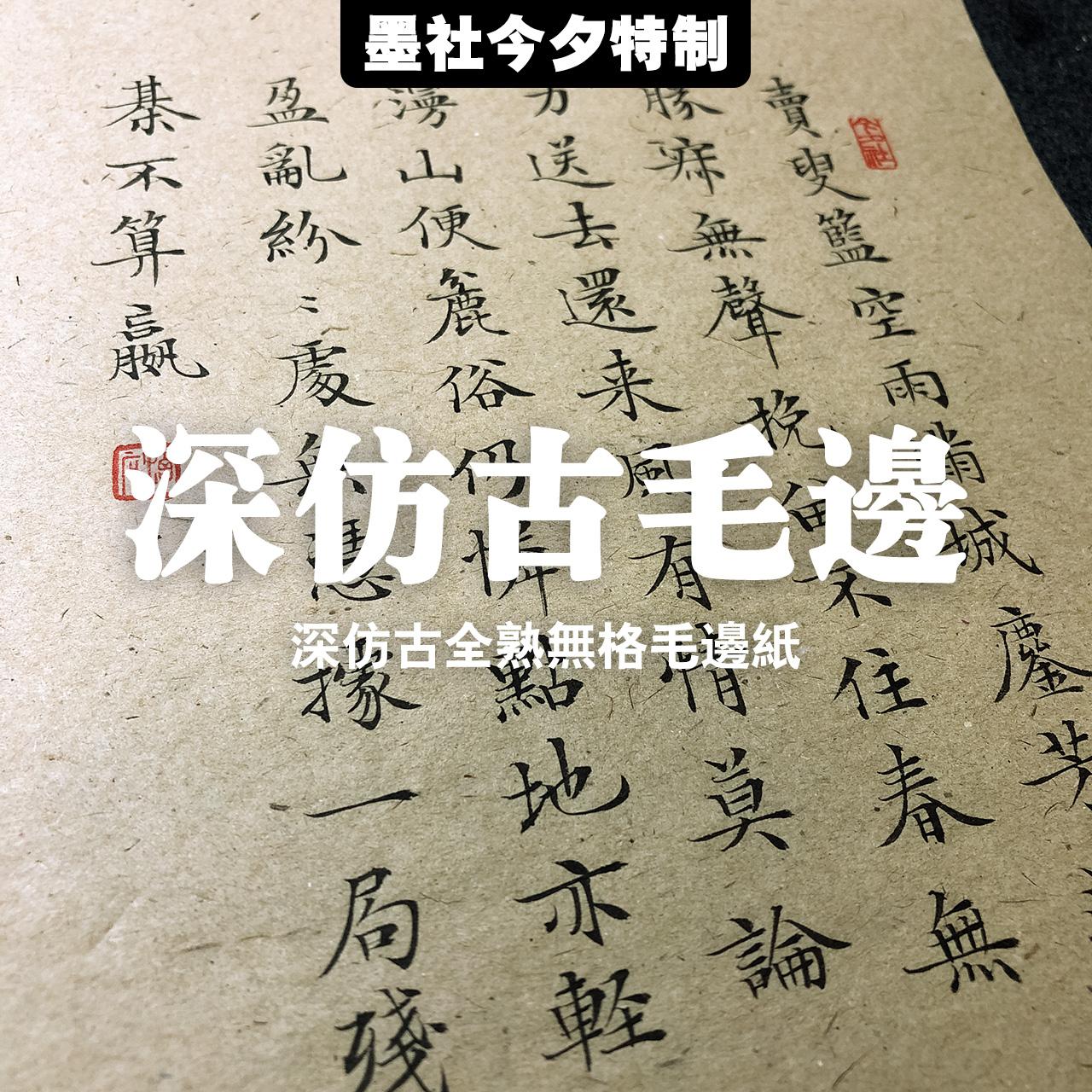 [墨社今夕特制小楷] для темно копия [古] без [格毛边纸练习纸初学易用50张一份]