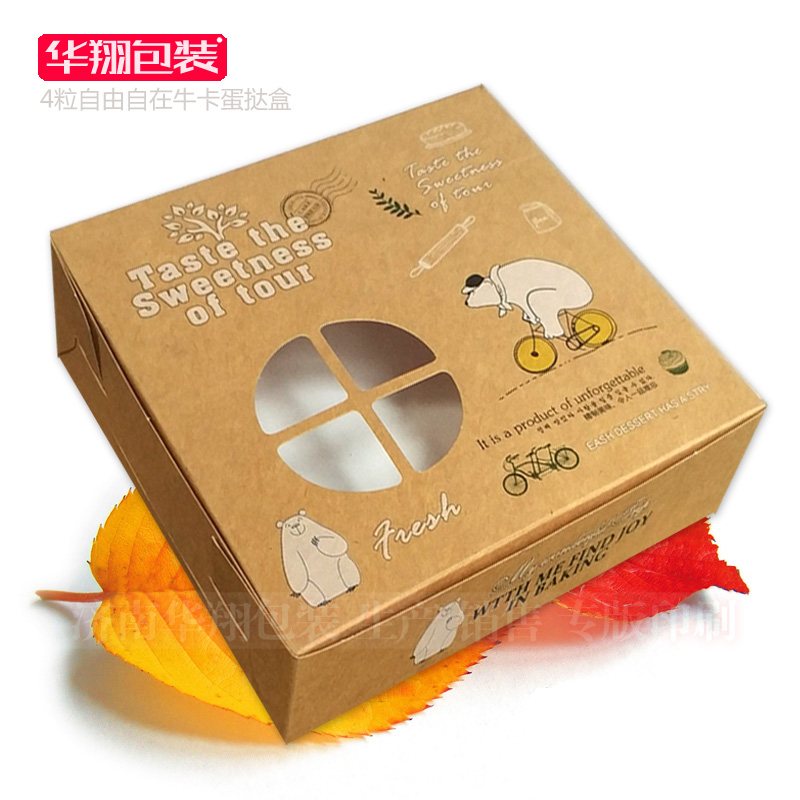 2/4/6粒装蛋挞盒 牛卡材质 蛋挞打包盒烘包装盒 蛋挞盒子 100个