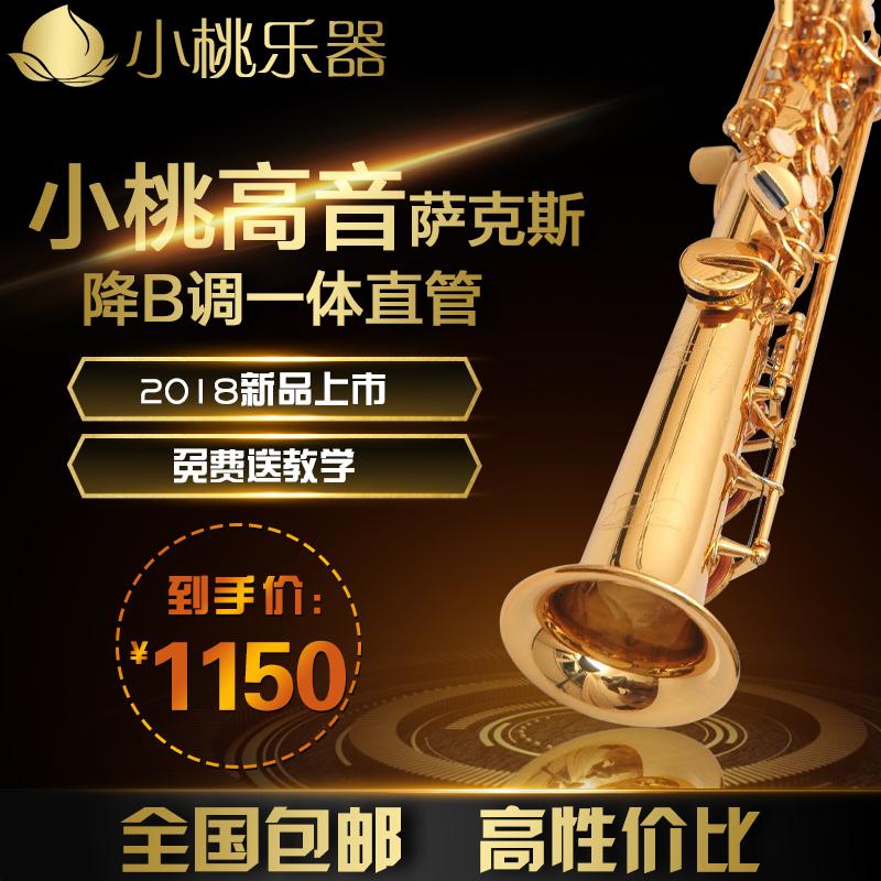 小桃 降B调高音萨克斯乐器一体直管初学者考级演奏正品萨克斯风