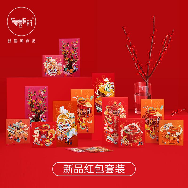 有礼有节年年得福2020过年红包利是封鼠年小孩子中国风创意婚庆