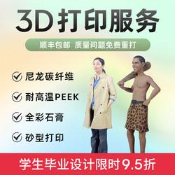 毕业设计3D模型打印服务全彩石膏砂型耐高温材料尼龙碳纤维PVAPEEK打印高精度工程部件手板打样毕业设计