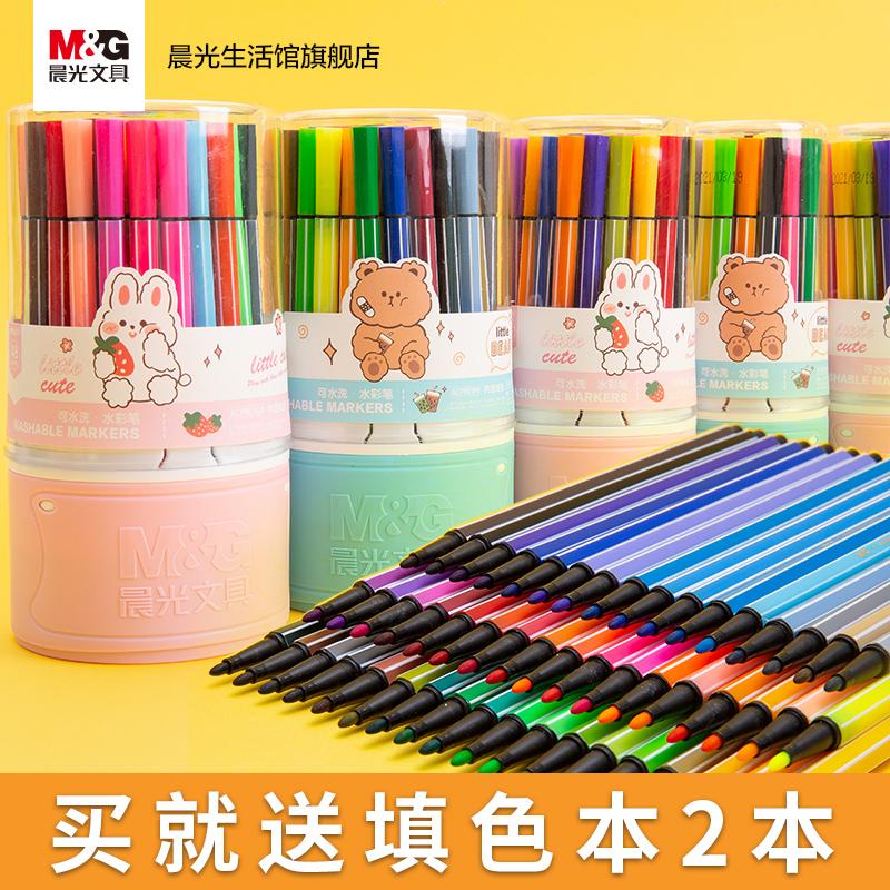 晨光幼儿园彩笔套装小学生水彩笔