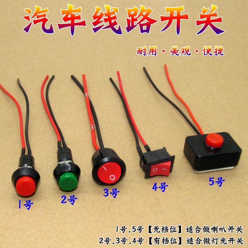 汽车电路电线喇叭日行灯小电器改装加装电器开关按钮闭合器开关