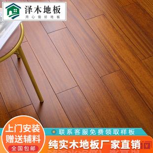 番龙眼圆盘豆纯实木地板厂家直销地热锁扣柚木色卧室家用耐磨原木