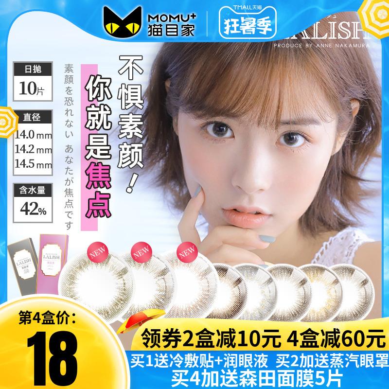 日本爱谢领丽秀lalish美瞳女日抛10片大小直径网红款混血隐形眼镜