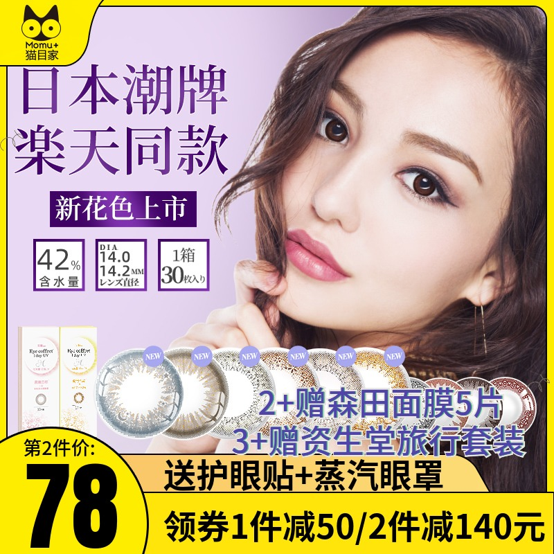 Japan seed real pupil kefrey Meitong womens daily throwing 30 pieces of boxed large and small diameter contact lens students
