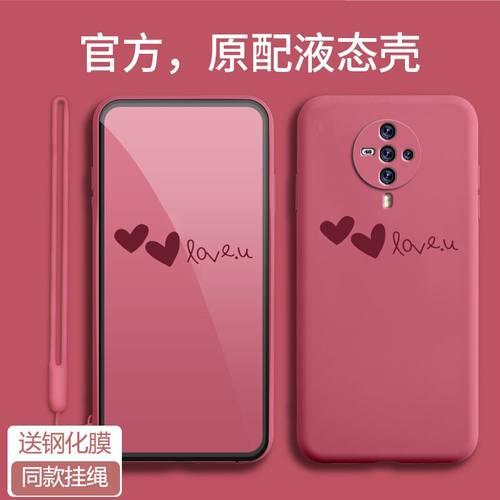 Vivos6 vivoz6 s6液态硅胶z6薄手机壳