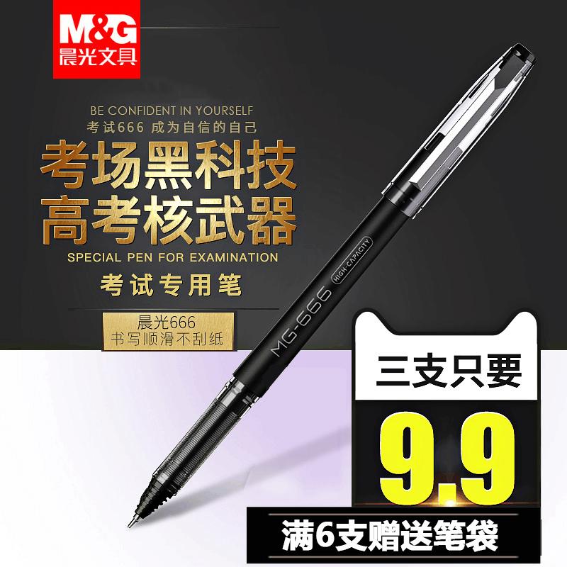 晨光mg666考试专用笔速干0.5mm黑笔学生用中性笔笔芯办公签字笔学霸刷题笔碳素水笔顺滑大容量针管头4196替芯