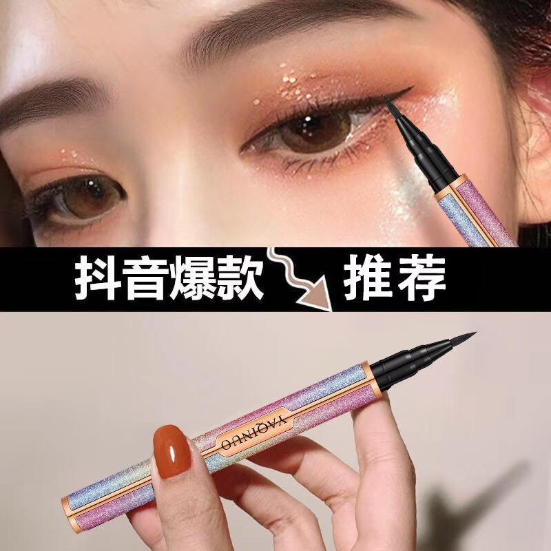 星空眼线笔持久防水防汗不易晕染大眼定妆初学者硬头速干眼线液笔