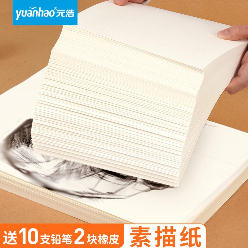 【20张】素描纸专业美术手绘本白纸