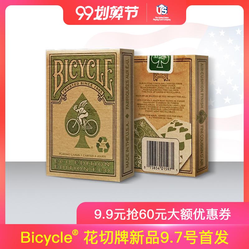 bicycle单车扑克牌 复古风格纸牌 美国进口 环保牌