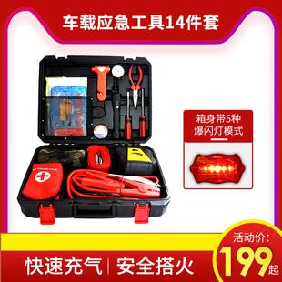 车载应急 小型便携汽车应急救援工具箱车用套装多功能品牌