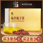 买2送3修正菊苣栀子茶葛根非双茶 13元