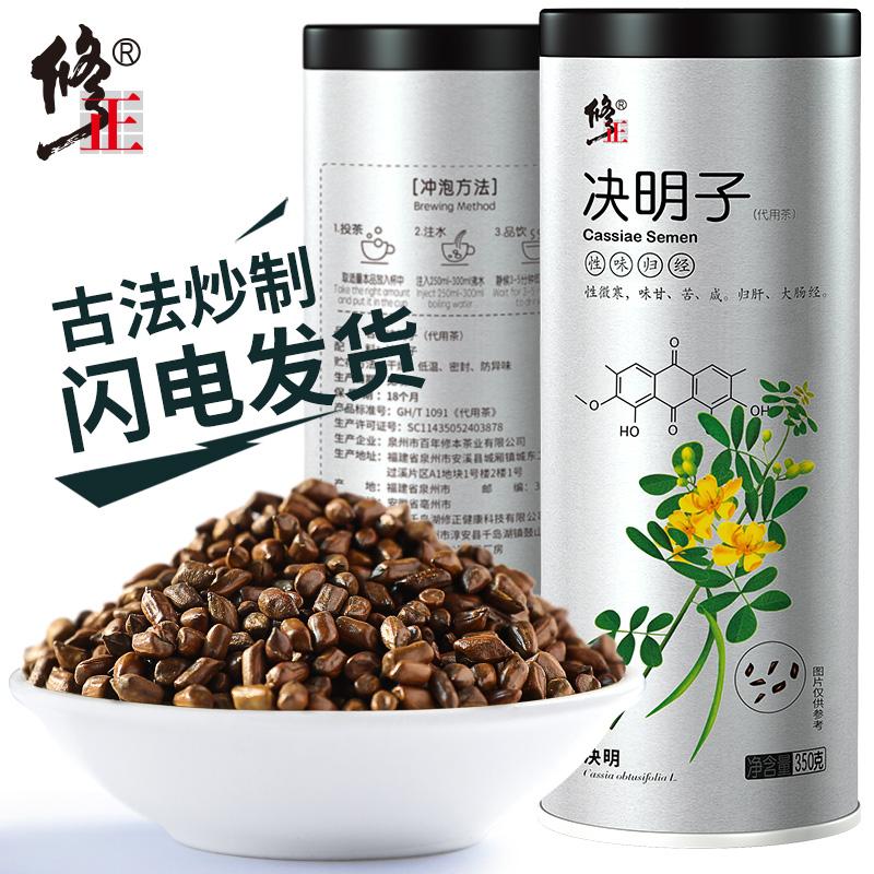 买2送1 修正熟决明子 宁夏炒制决明子茶非散装可泡茶