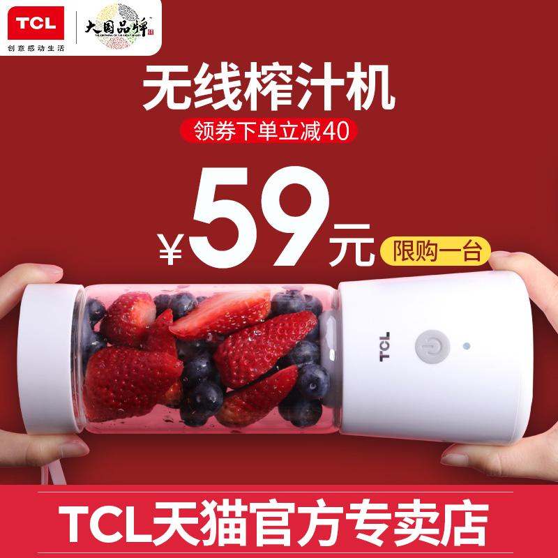 12月03日最新优惠tcl便携式家用水果小型迷你果汁机