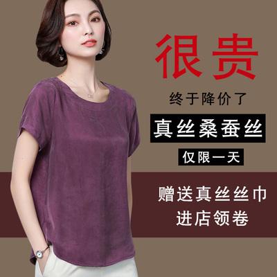 真丝短袖T恤女2020夏季新款圆领宽松时尚妈妈桑蚕丝纯色上衣小衫