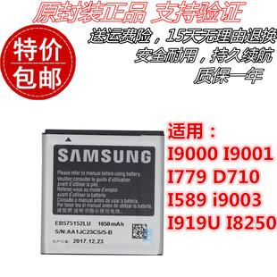 三星I9000 I9001 I779 D710 I589 i9003 I919U I8250原装手机电池