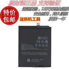 魅蓝/魅族16TH原装手机电池 魅族16TM原厂正品M882Q电板BA882电池