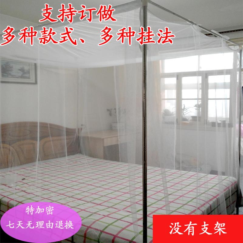 定做特殊尺寸蚊帐1.5 m1.8米床单