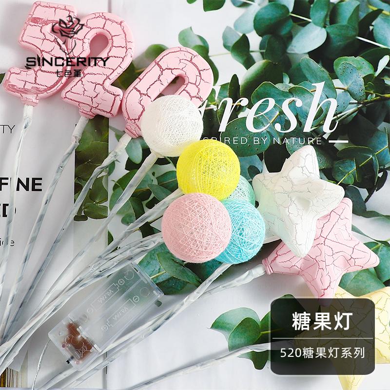 抖音同款网红520糖果球灯花束包装灯鲜花装饰搭配鲜花包装材料